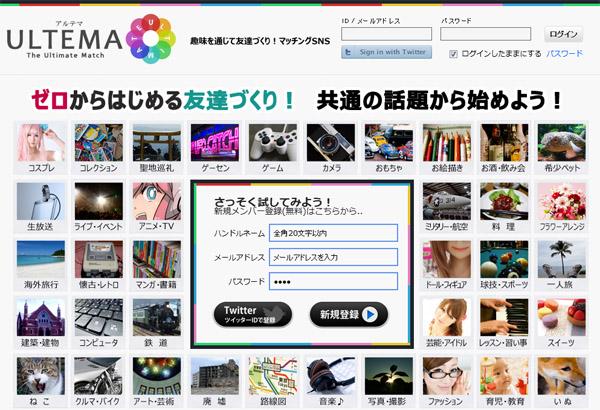 site de rencontres japonaises