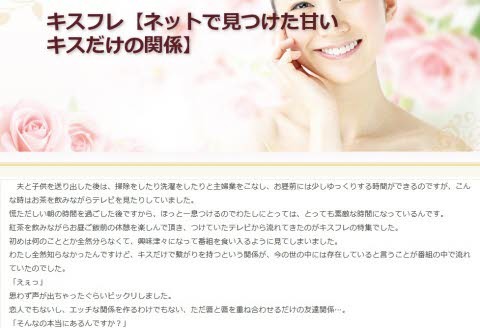 site de rencontres japonaise