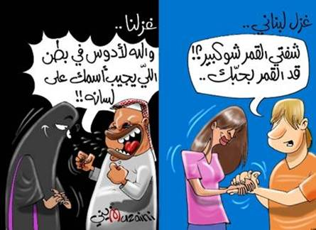 flirter in arabic